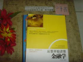 从零开始读懂金融学》保正版纸质书,内无字迹