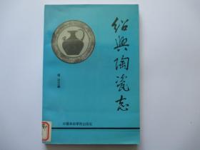 绍兴陶瓷志