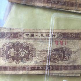 第二套人民币 纸分币壹分 771
