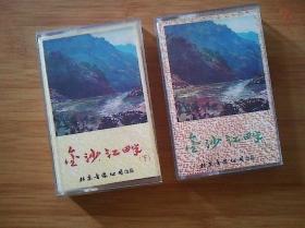 评剧磁带:金沙江畔 上下(新凤霞,马泰)