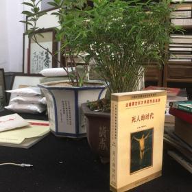 死人的时代\桤木王:法国龚古尔文学奖作品选集-死人的时代\桤木王