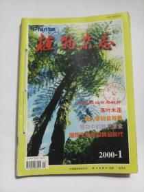 植物杂志2000年(第1-5期)