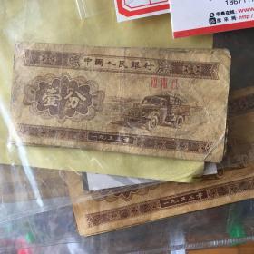 第二套人民币 纸分币壹分 772
