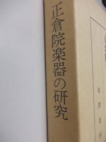 正仓院的乐器   正仓院乐器的研究/林谦三/风间书房/1980年  品好包邮