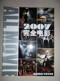 《环球银幕》年鉴特别版 完全电影 2007