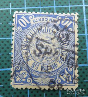 大清国邮政--蟠龙邮票--面值壹角--销邮戳1909年2月12日上海小圆戳
