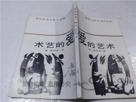 爱的艺术 埃里希.弗洛姆 安徽文艺出版社 1987年2月 32开平装