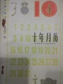 十年月历.1989-1998