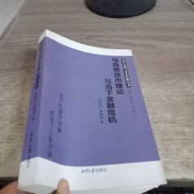公共行政与公共管理丛书:马克思货币理论与当下金融危机