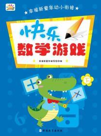 幸福新童年幼小衔接·快乐数学游戏 (下)