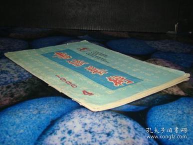 书法艺术 1996.4,封底残缺