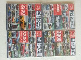 全球名车录2013、2014、2015、2016(四本合售)