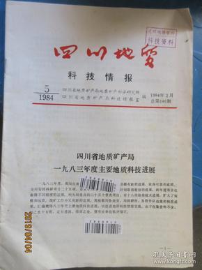 四川地质1984.5