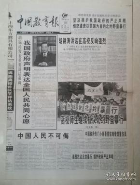 1999年5月10日《中国教育报》(拥护政府声明谴责北约野蛮暴行)