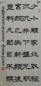 祝兆基:1927年生于山东人,新乡书法家协会会员。