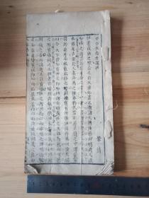 清老刻本《八铭塾钞初集》一册不全,品佳