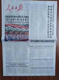 人民日报【庆祝改革开放40周年文艺晚会在京举行,杨振亚、塞风、漆林逝世】