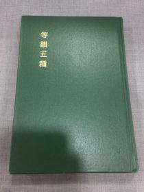 等韵五种(精装全一册)