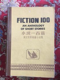 小说一百篇 英文世界短篇小说集
