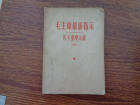 毛主席最新指示若干重要文献( 四)