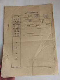 军队干部转业审批报告表 【空白页】