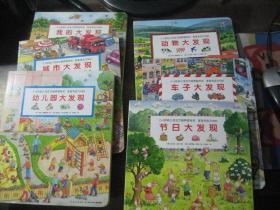 2-6岁幼儿专注力培养游戏书 6册合售