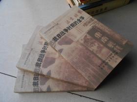 抗日战争时期的金华(金华文史资料第十六辑)库存书未翻阅.发货照片其中一本