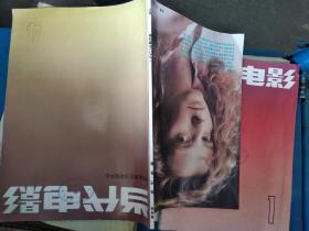 当代电影 1990/4