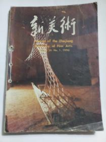 新美术1990年第1-4期(季刊)