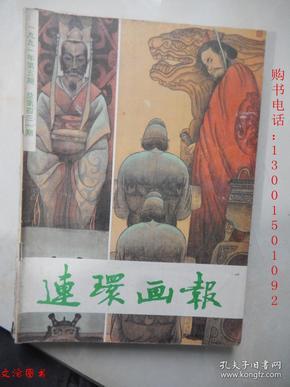 连环画报1991年第5期