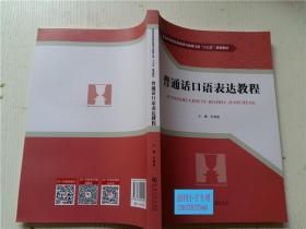 普通话口语表达教程 杜慧敏 主编 河南大学出版社 16开