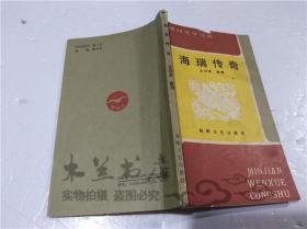 海瑞传奇-民间文学丛书 王召里 海峡文艺出版社 1987年12月 小32开平装