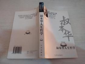 叔本华人生哲学【实物拍图.少量划线】
