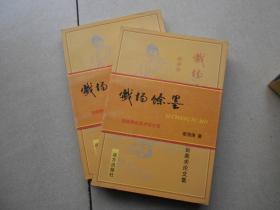 戏曲舞台美术论文集:戏场余墨