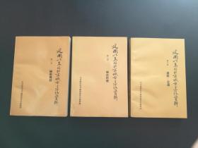 建国以来的北京城市建设资料 一、二、三(三卷合售,私藏品好)
