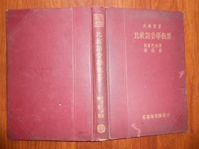 民國22年16開精裝本《比較語音學概要》(國難后第一版)