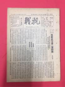 1937年(抗战)第22期,我军退守第二道防线,节省救亡时间的运动,由太原到上海,上海战区的教育问题,津浦平汉两线我军发动反攻,雁门平型关内敌二万被封锁