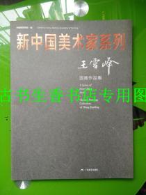 新中国美术家系列 王雪峰国画作品集