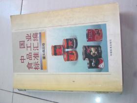 中国食品工业标准汇编.罐头食品卷