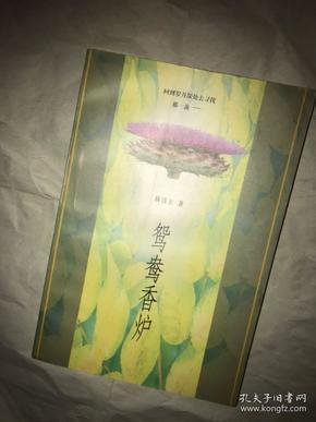 台湾著名散文家林清玄签名  鸳鸯香炉