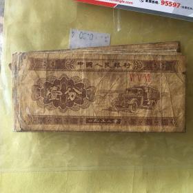 第二套人民币 纸分币壹分 656