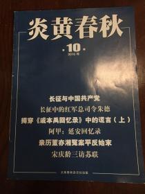炎黄春秋2016年第10期