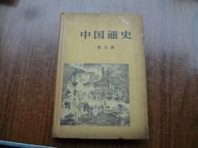 中国通史    第五册