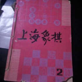 上海象棋1983.2      1984.1    1984.4      三本合售