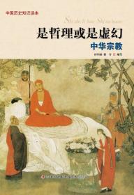 中国历史知识读本:是哲理或是虚幻-中华宗教