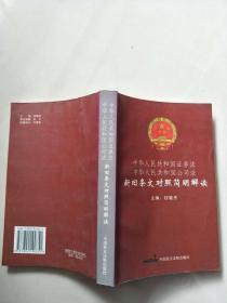 中华人民共和国证券法 中华人民共和国公司法新旧条文对照简明解读/【实物图片,品相自鉴】