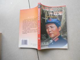 毛泽东与红军--从井冈山到古田