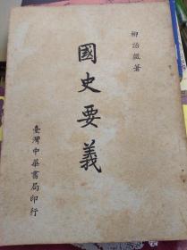 柳诒征  国史要义  57年版,包快递