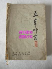 五华草药——收集民间有效草药一千多种从中选取价值较高的129种,1968年第三版