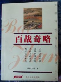 中国古典名著经典文库:百战奇略  记战 谋战 间战